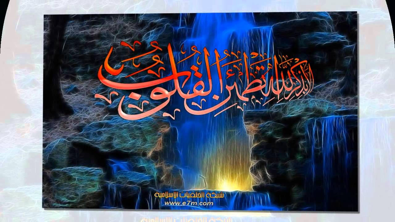 تلاوة خاشعة من سورة الشعراء الشيخ ماهر المعيقلي Www Qoranet Net Neon Signs Poster Neon