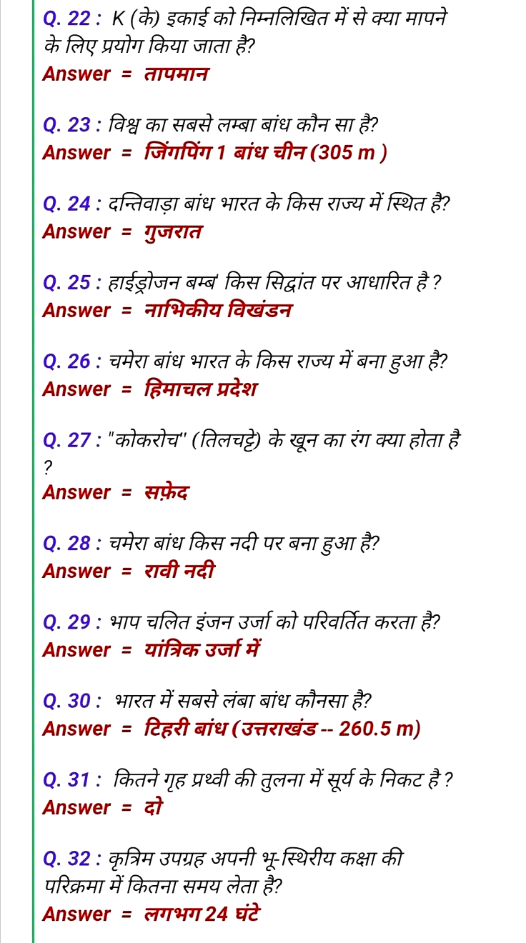 Pin By Prem Rajpoot On Gk Trick In 2020 Gk Questions And Answers