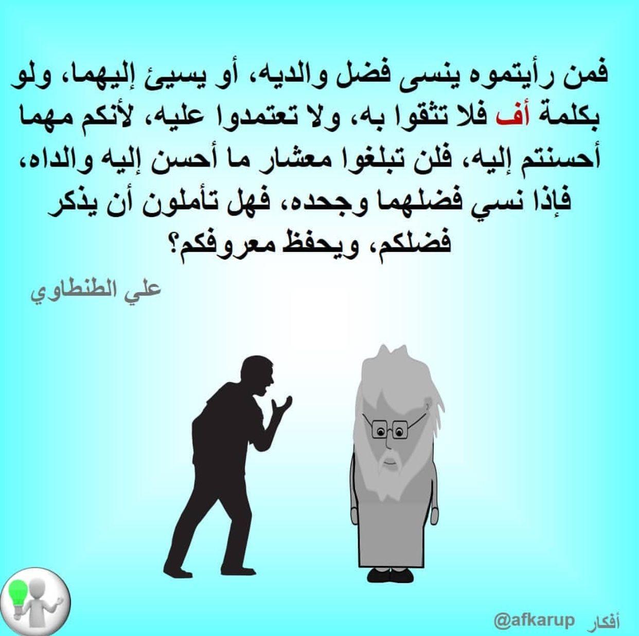 علي الطنطاوي Memes Ecard Meme Ecards
