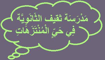 مدرسة ثقيف الثانوية في حي المنتزهات Arabic Calligraphy Calligraphy