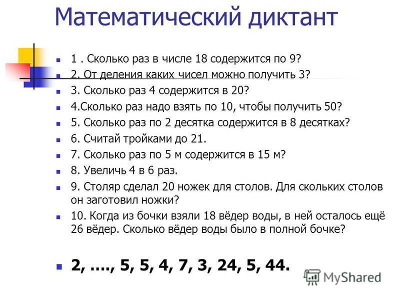 Скачать диктанты по русскому языку 2 класс