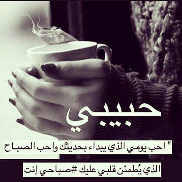 Pin By عبدالله السعيد On صباح ومسا Love Smile Quotes Romantic Words Sweet Love Quotes