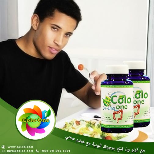 مع كولو ون تمتع بوجبتك الهنية مع هضم صحي القولون العصبي السعودية العراق ليبيا اليمن أمريكا حول العالم Bottle Food Drinks