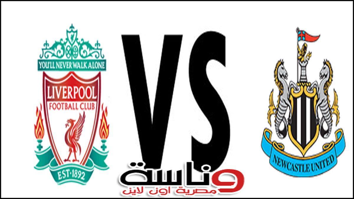 بث مباشر مشاهدة مباراة نيوكاسل يونايتد وليفربول يلا شوت الجديد 26 07 2020 Liverpool Football Liverpool Football Club Football Club