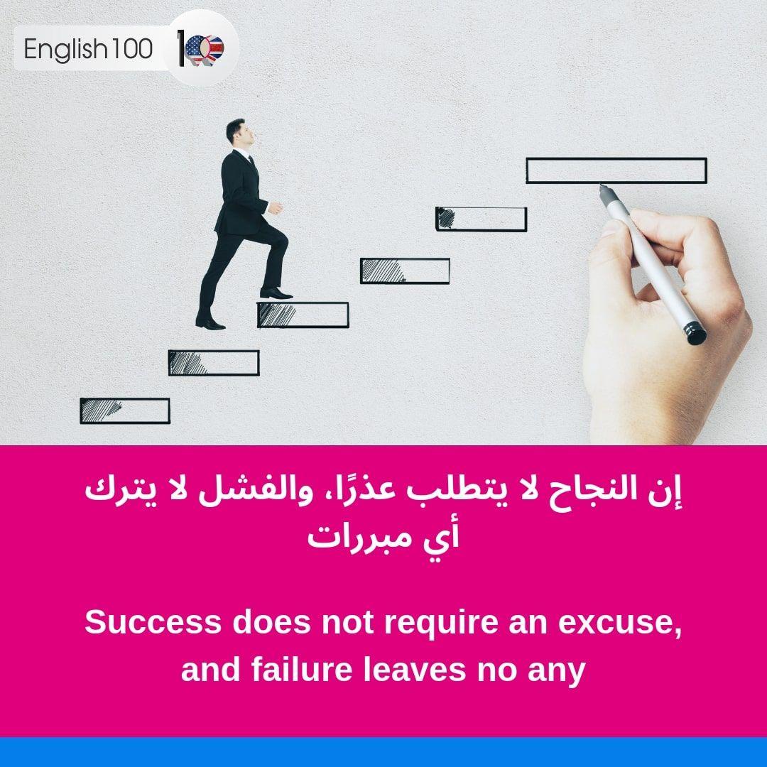 صور عبارات بالانجليزي English 100 Success Failure