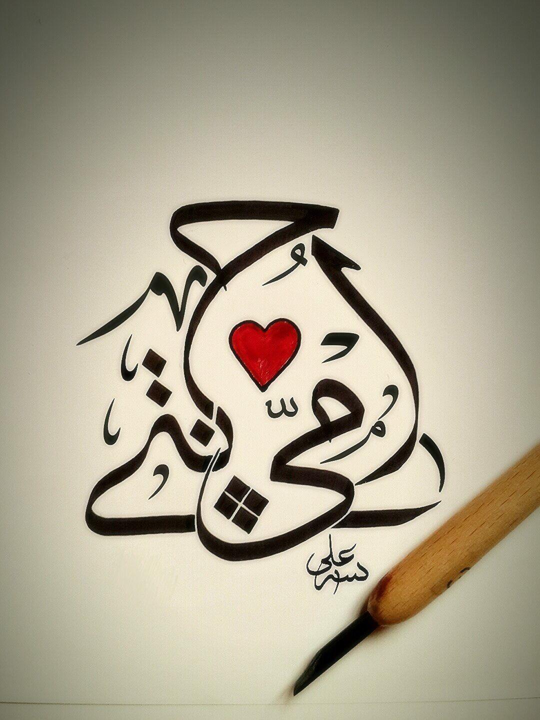 أمي جنتي خط عربي علي نجم Islamic Art Calligraphy Islamic Art Arabic Calligraphy