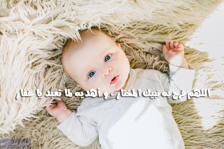 صور تهنئة بالمولود الجديد عبارات تهنئة بالمولود مكتوبة علي صور New Baby Products Baby Face Image