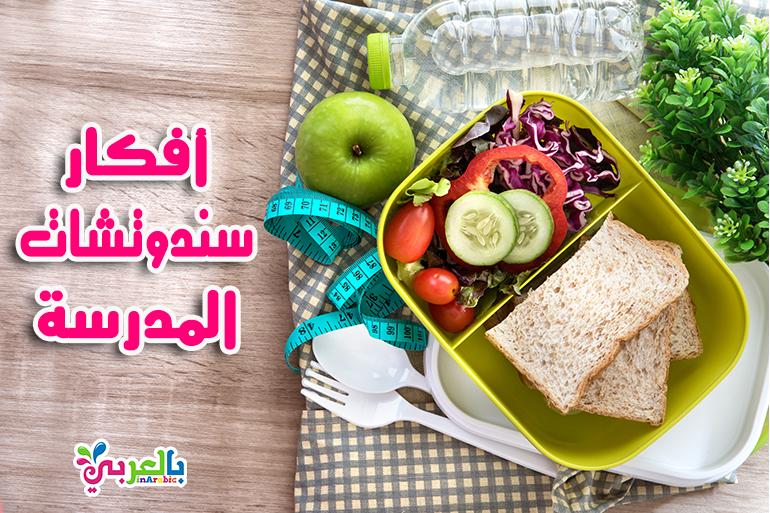 سندوتشات المدرسة وافكار سهلة وصحية ولذيذة للاطفال اصنعيها بكل حب لابنائك Healthy Lunchbox Healthy Lunch Coffee Health Benefits