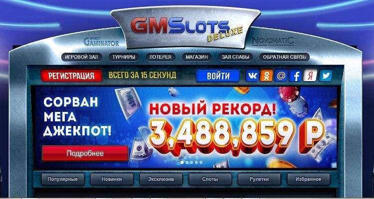 Казино онлайн гейминаторы автоматы опасность игры в онлайн казино