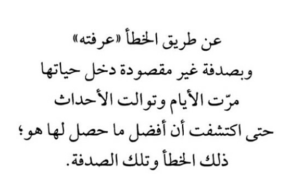 كان اجمل صدفه في حياتي حلمي المستحيل ليت القدر لم يسرقني منك ليتنا استطعت ان اثور على دكتاتوريتهم ليتني هربت Cool Words Arabic Quotes Words