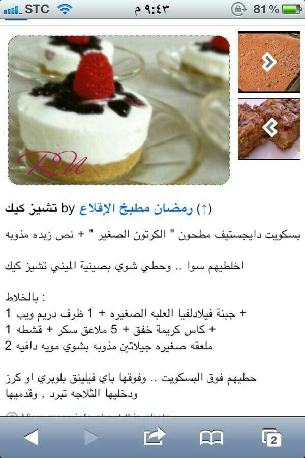 تشيز كيك Food Desserts Cheesecake