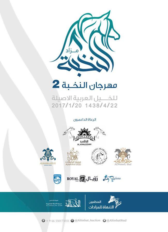 مهرجان النخبة الـ ٢ للخيل العربية الأصيلة Home Decor Decals Arabian Horse