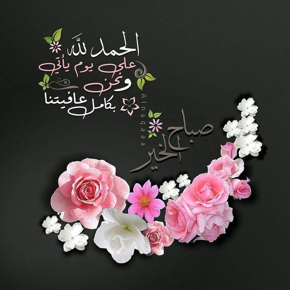 صور صباحيات بطاقات صباح الخير 2020 صباح الخير جميلة Zina Blog Good Morning Arabic Good Morning Flowers Morning Greeting