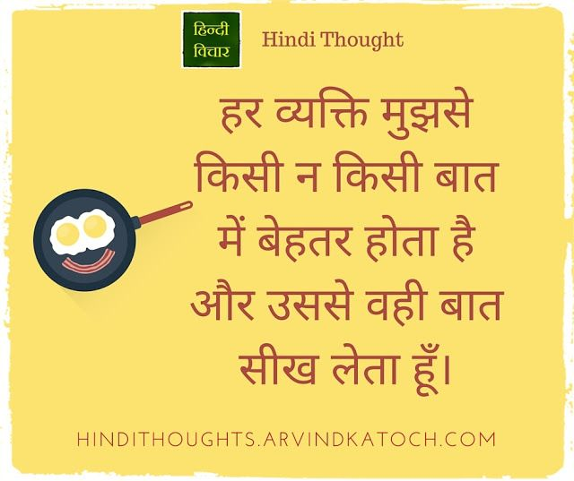 Hindi Thought Image Every Person Is Better Than Me Is Some Wayहर