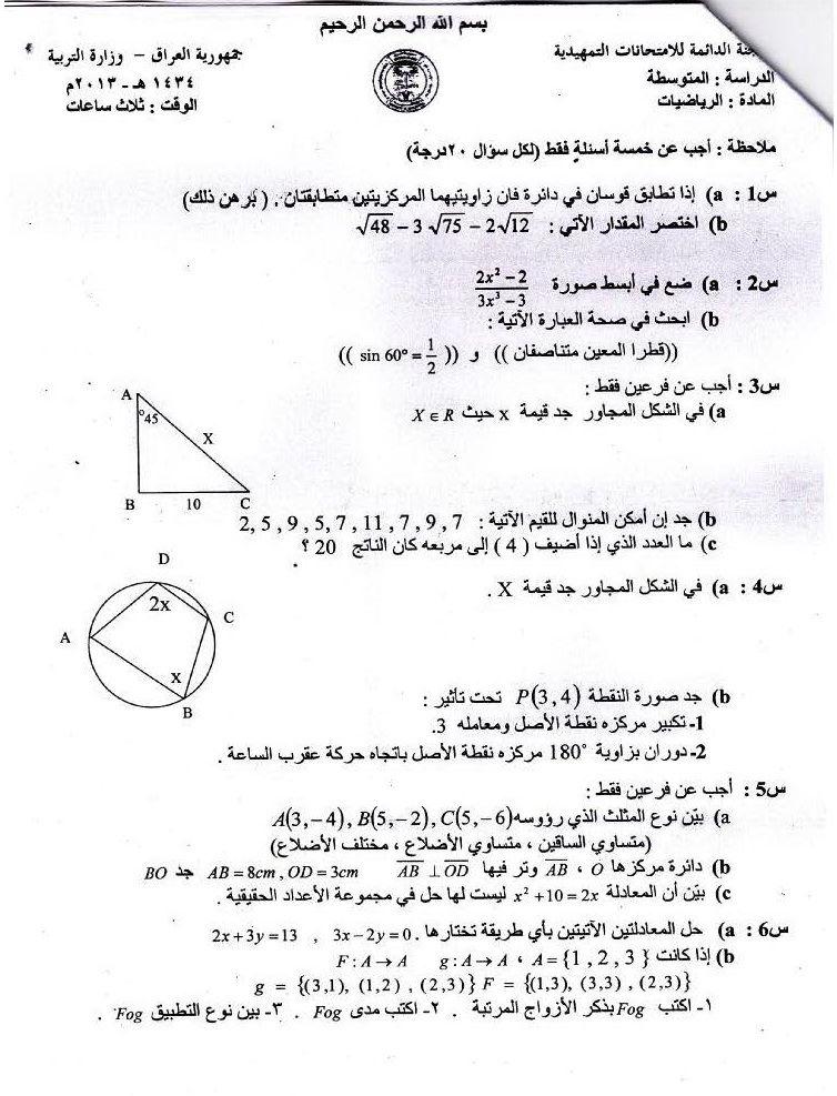Sins Math Sheet Music