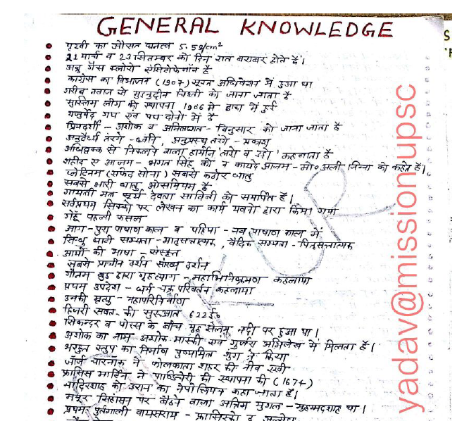 Ankur Yadav GK One Liner Hand written Notes PDF Download