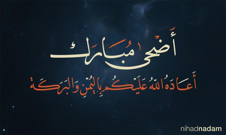 Adha Mubarak By Nihadov On Deviantart Muslim Holidays Artists Like Calligraphy