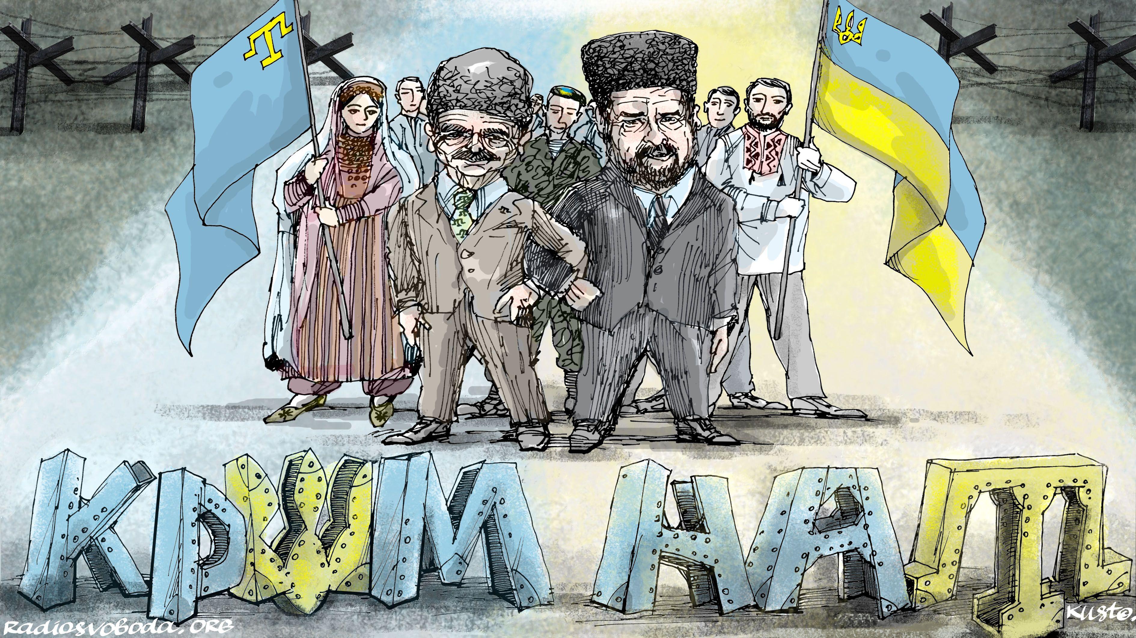 крымские татары смешные картинки плакатов