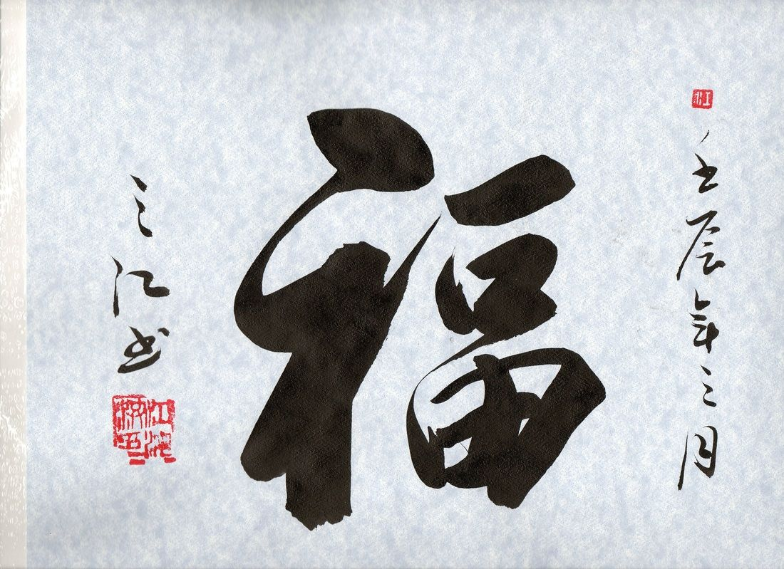Symbol For Good Fortune Chinese Symbol Fu Good Luckgood