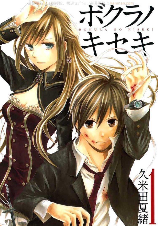 Pin by KK884 on 表紙 Anime, Bokura no kiseki, Manga pages