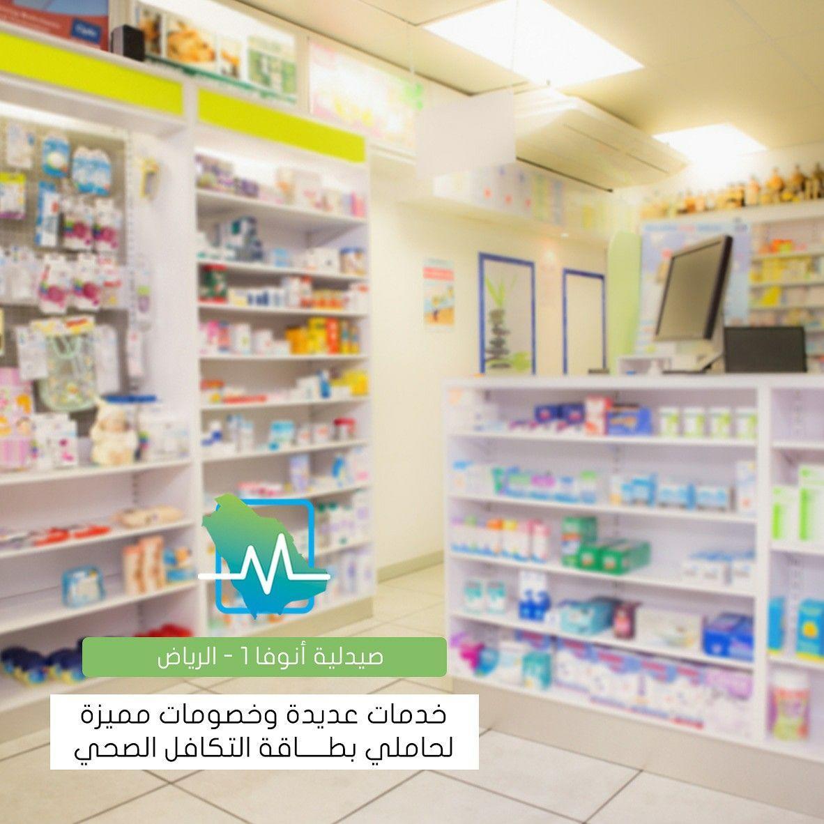 خصومات تصل إلى 10 لحاملي بطاقة التكافل الصحي على مستحضرات التجميل نقدمها لك من صيدلية أنوفا 1 في الرياض حي الوادي بشرة تجميل مست Home Decor Decor Home