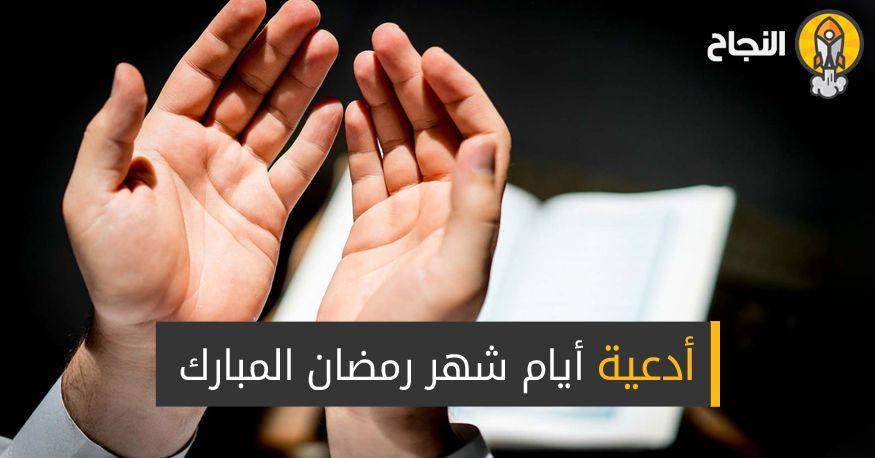 أدعية أيام شهر رمضان المبارك In 2021 Okay Gesture Holding Hands Hands
