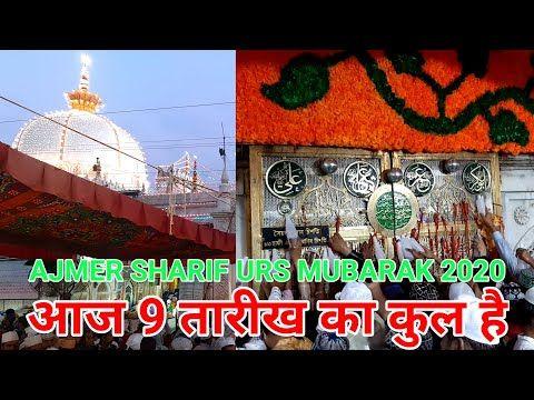 Ajmer sharif urs 2020 date Urs Mubarak Garib Nawaz ki dargah kul Sharif hazrul remo