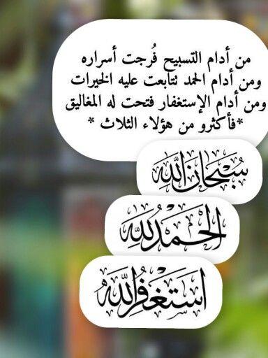 سبحان الله الحمدلله ولا إله إلا الله والله أكبر أستغفرك ربي وأتوب إليك Islam Facts Islamic Quotes Words