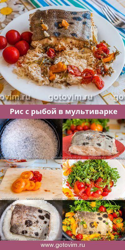 Рис с рыбой в мультиварке. Рецепт с фото #рис #рыба # ...
