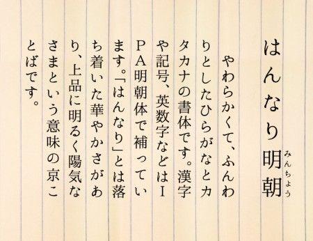 商用可で漢字が使えるレトロなフリーフォント『はんなり明朝 ...