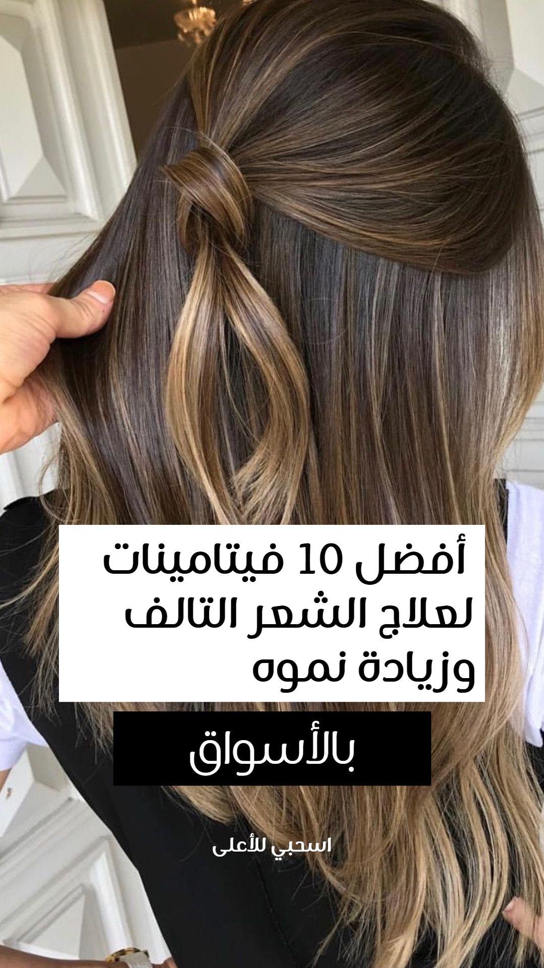 أفضل ١٠ فيتامينات لعلاج الشعر التالف وزيادة نموه Long Hair Styles Hair Styles Baby Food Recipes