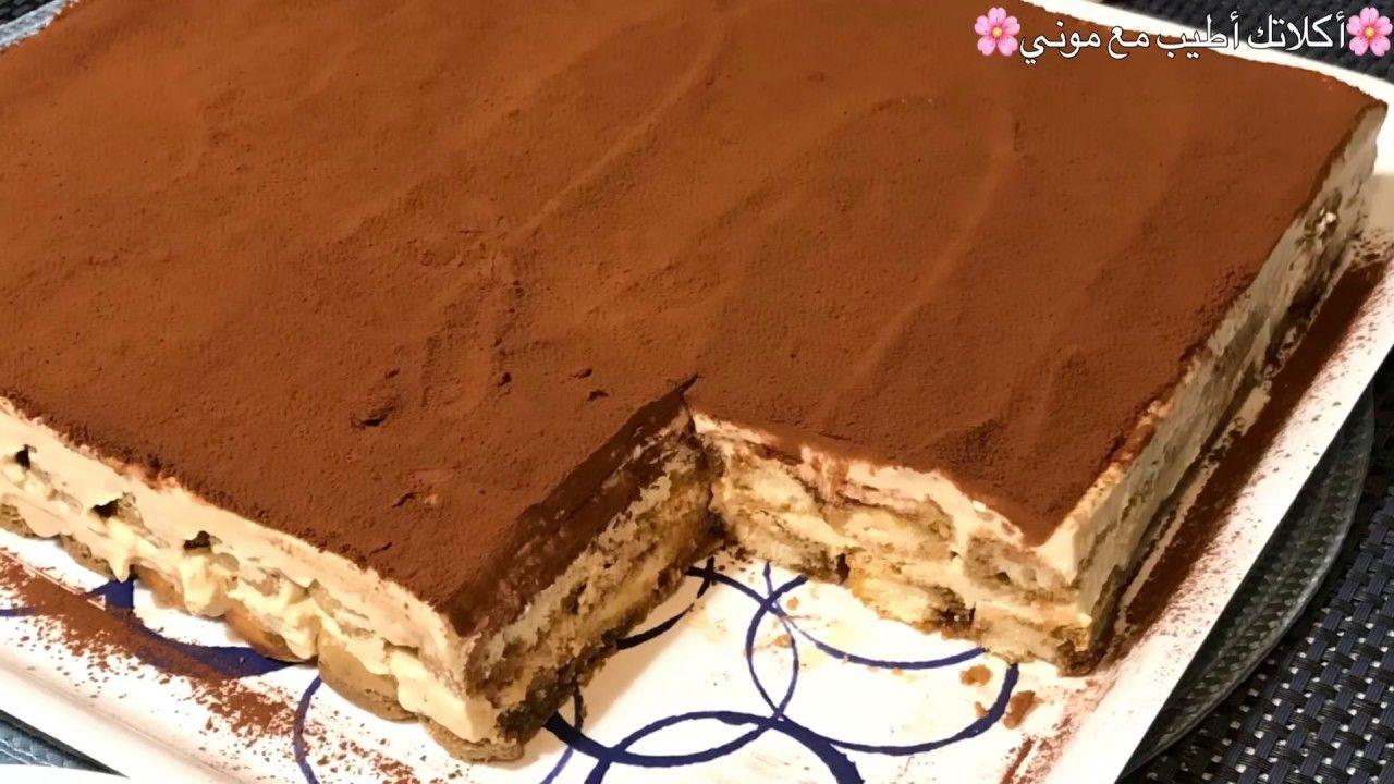 تيراميسو سهل وسريع وبدون بيض Youtube Alcoholic Desserts Food Sweets