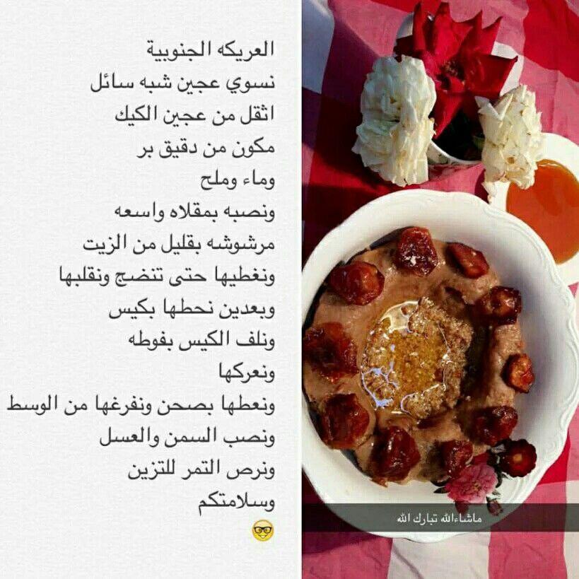 عريكة جنوبية Cooking Arabic Food Arabian Food