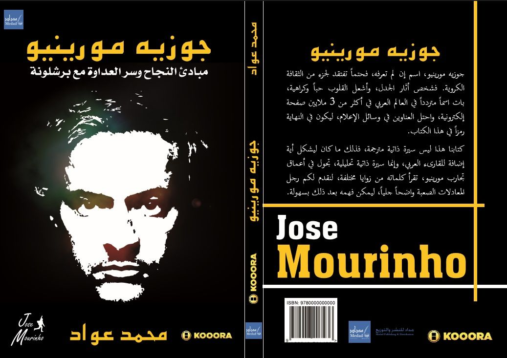 كتاب جوزيه مورينيو مترجم pdf تحميل