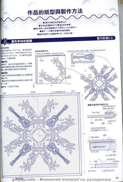 Patchwork Japonesa n17 - yalon84 - Picasa Webalbumok