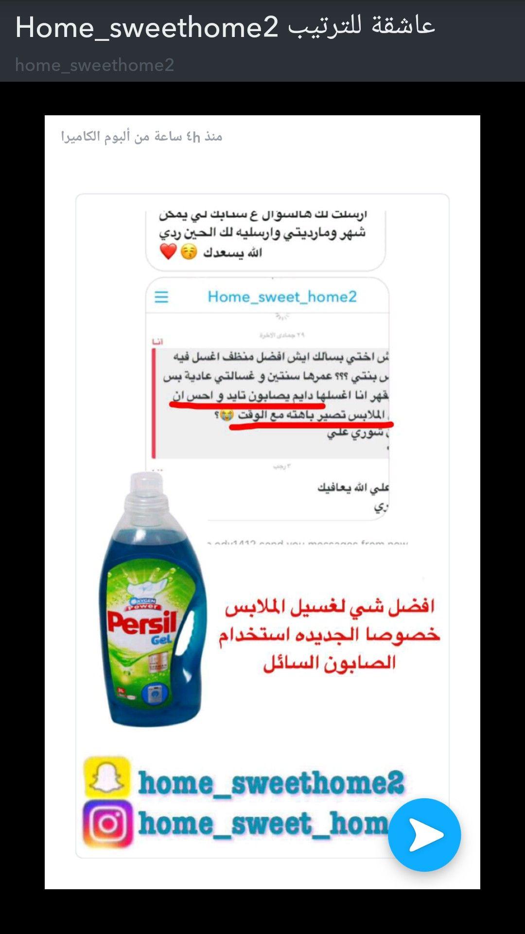 Pin By Nonosaad4 On عنايه Dish Soap Bottle Soap Bottle Spray Bottle