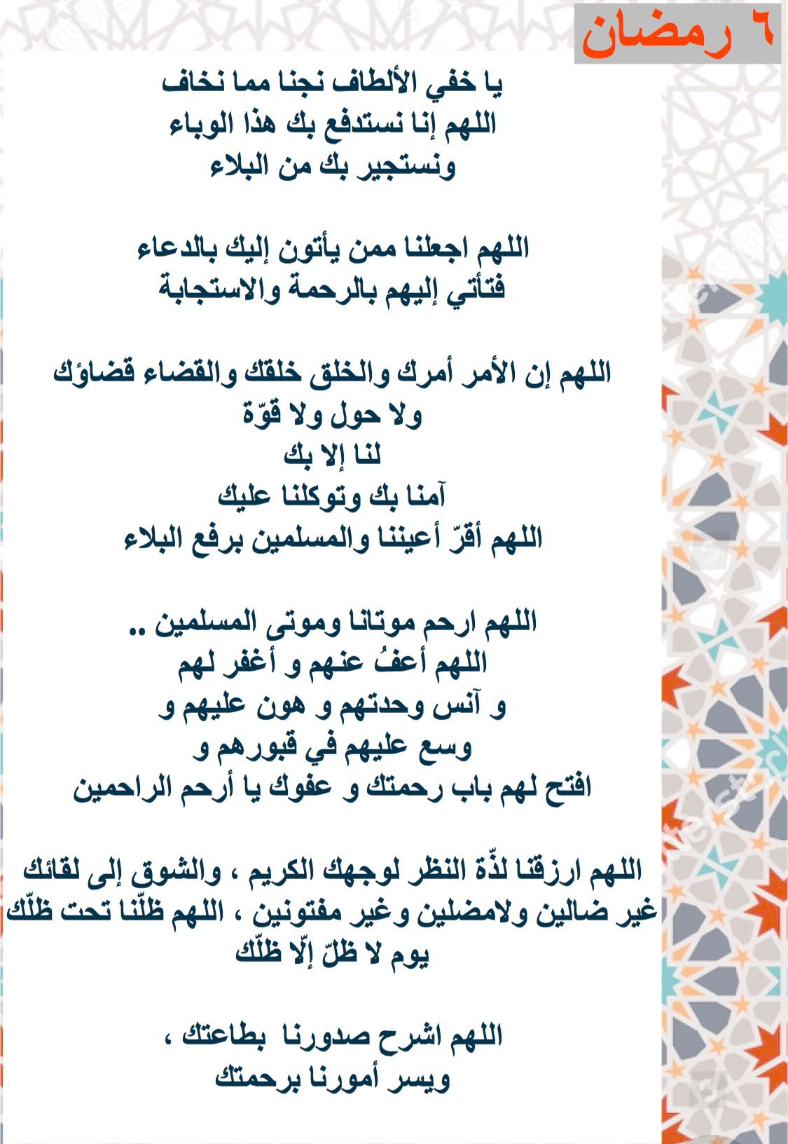 Pin By أحلام On Duaa Word Search Puzzle Words Word Search