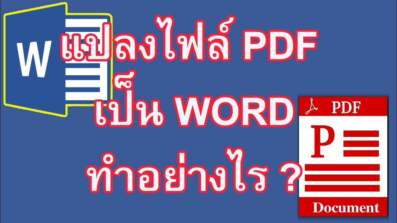 แปลงไฟล Pdf เป น Word เร ยนร การแปลงไฟล Pdf เป น Word แบบง ายทำอย างไร
