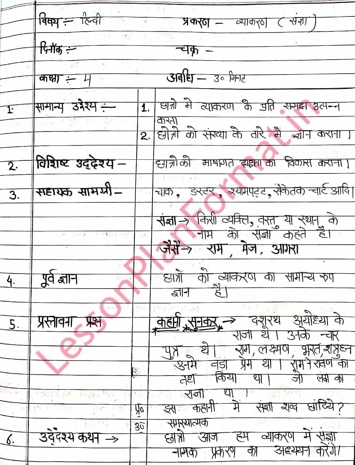 Hindi Vyakran Lesson Plan Class 4 Sangya Lesson Plan In Hindi Teacher Lesson Plans Urdu Poems For Kids [ 1528 x 1168 Pixel ]