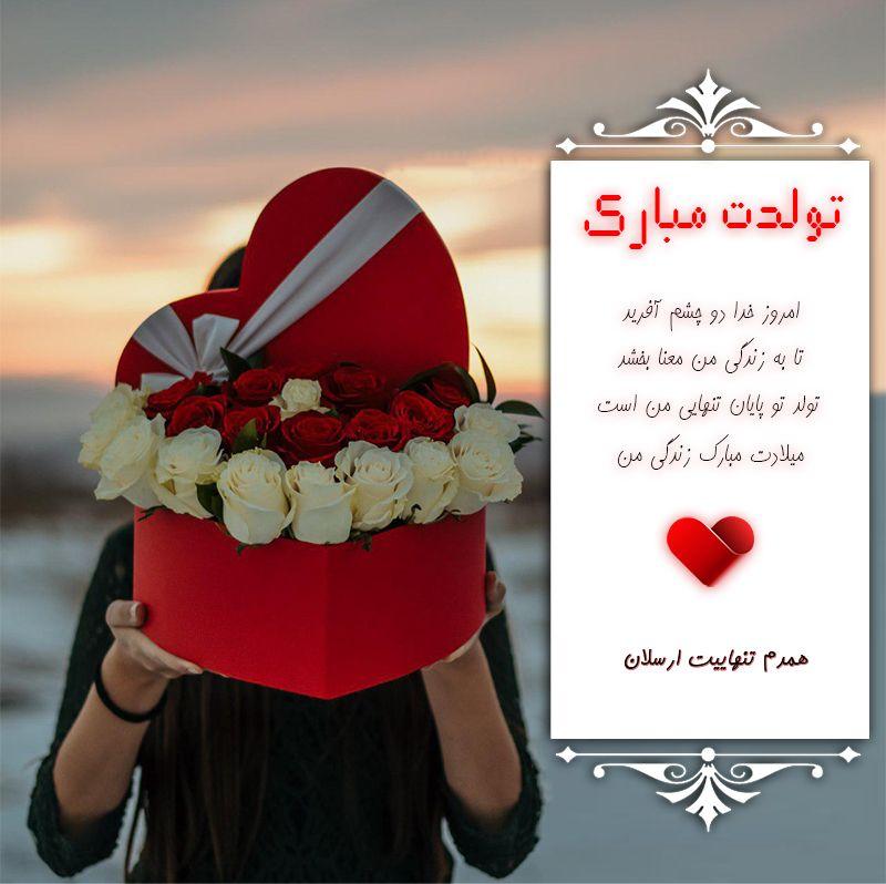 Pzood کارت پستال آماده تبریک تولد عاشقانه با طرح های زیبا Birthday Greetings Flower Basket Greetings
