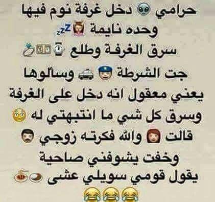 السرقة اسهل من تحضير العشا اخر الليل هههه Dora Funny Arabic Funny Funny Arabic Quotes