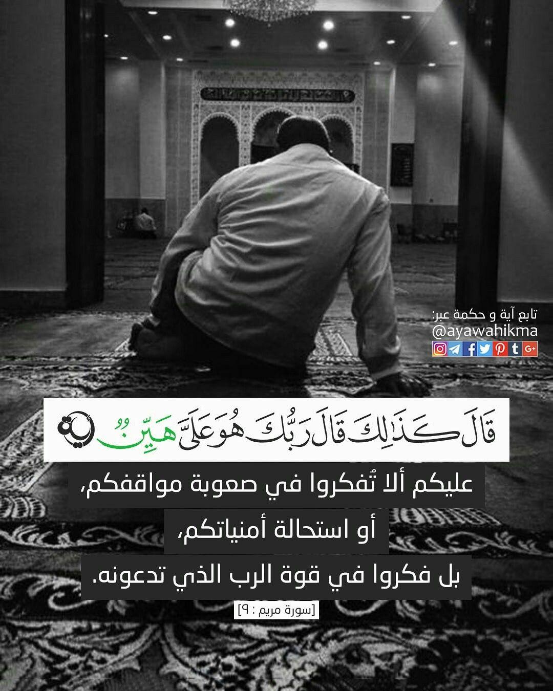 آیة و حكمة ق ال ك ذ ل ك ق ال ر ب ك ه و ع ل ي ه ي ن سورة مريم ٩ عليكم ألا تفكروا في صعوبة مواقفكم أو Quran Quotes Wise Quotes Islam Marriage
