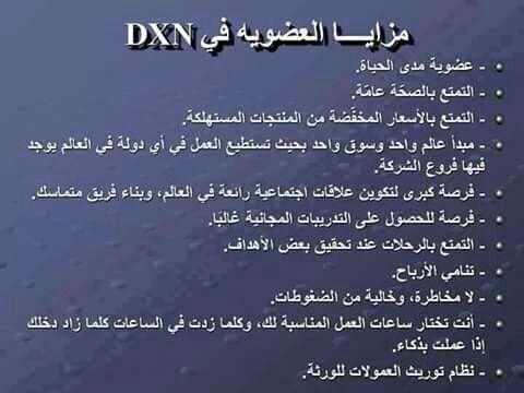 مزايا عضوية شركة Dxn Freedom Life Health And Beauty Beauty Care
