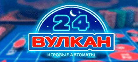 Игровые автоматы 24 онлайн в официальном сайте