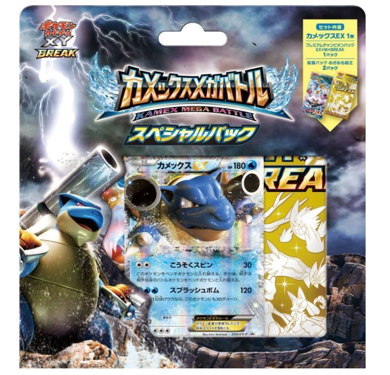 New Pokemon card game XY BREAK Blastoise Mega Battle Special Pack