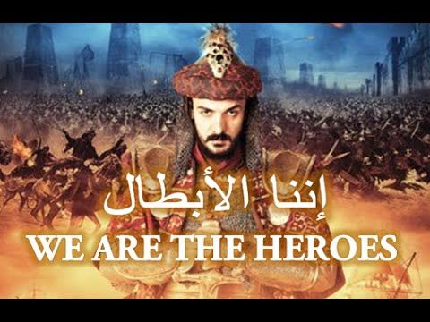 إننا الأبطال إنشاد فرقة غرباء كلمات جهاد الترباني Youtube We Are The Heroes Youtube Hero