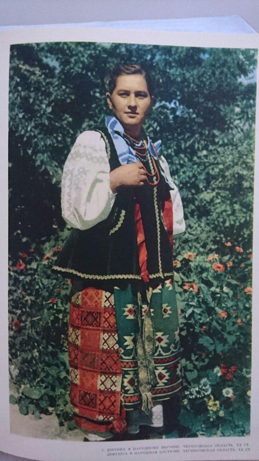 Дівчина в народному вбранні.Чернігівська обл, ХХ ст. EthnoKAVA