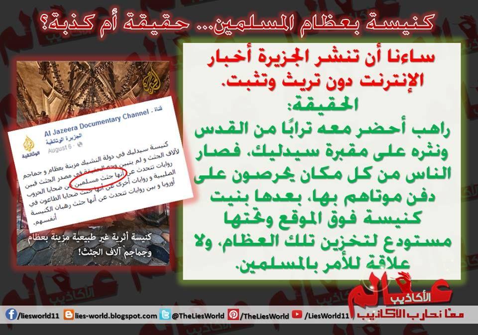 حقيقة خبر الكنيسة التي ديكورها عظام المسلمين من الحروب الصليبية عالم الأكاذيب Lins Blog Blog Posts