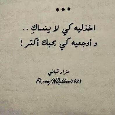 نزار قباني Simple Love Quotes Love Smile Quotes Pretty Quotes
