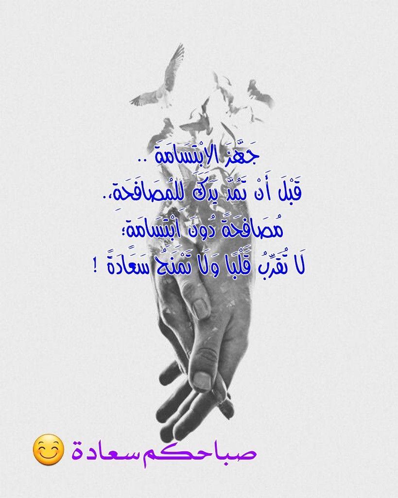 جهز الإبتسامة قبل أن تمد يدك للمصافحة مصافحة دون إبتسامة لا تقرب قلبا ولا تمنح سعادة